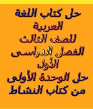 حلول كتاب النشاط مادة اللغة العربية للصف الثالث الفصل الدراسى الأول  - مناهج الامارات
