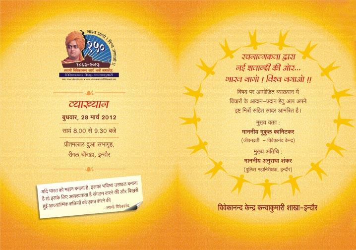 Vastu Invitation Card Pooja Griha Pravesh