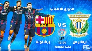 مشاهدة مباراة برشلونة وليجانيس بث مباشر اليوم 26-9-2018 الدوري الاسباني