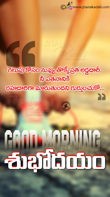 best good morning quotes in telugu, telugu quotes on success, life quotes in telugu, telugu subhodayam hd wallpapers
