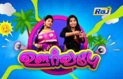 Oor Vambu 30-09-2017 – Raj Tv Program Episode 09