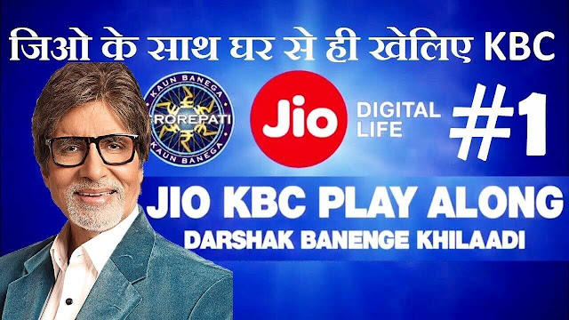 KBC Lottery Winner 2018