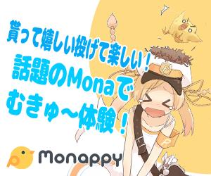 お米から手投げ弾まで買えるMonappyができた経緯とは?
