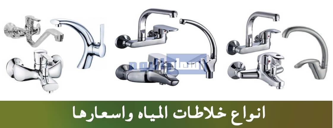اسعار خلاطات المياه في مصر 2021
