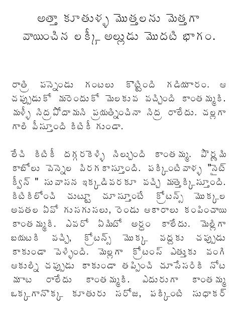 Srungara Kathalu  Sallu  Pooku  Kanne Pillalu  Gudda -3791