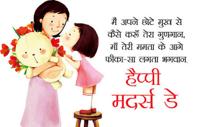Mother's Day Messages in Hindi uptodatedaily
