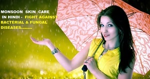 Monsoon Skin Care in Hindi, RAINY SEASON AND SKINCARE,barish mein twacha ki dekhbhal