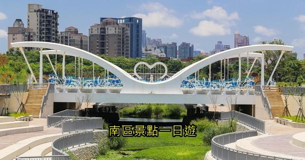 台中南區景點美食|南區一日遊|持續更新