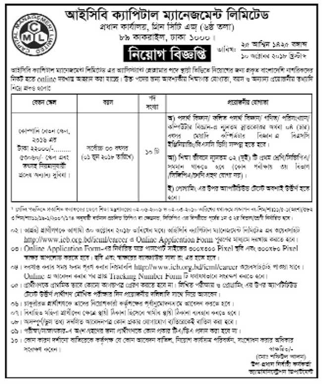 Investment Corporation of Bangladesh (ICB) Job Circular 2018