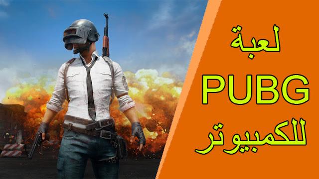 لعبة PUBG MOBILE على الكمبيوتر