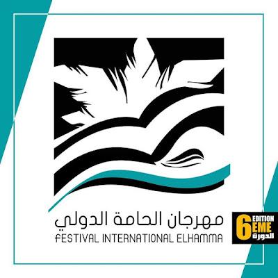 مهرجان الحامة الدولي