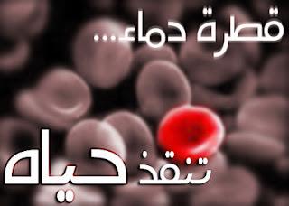 قطرة حياة (التبرع بالدم): صور التبرع بالدم