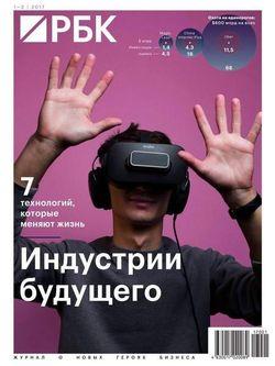Читать онлайн журнал<br>РБК (№1-2 январь-февраль 2017)<br>или скачать журнал бесплатно