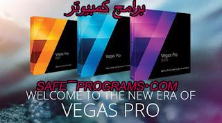 تحميل برنامج سوني فيغاس برو للكمبيوتر 2018 Sony Vegas Pro