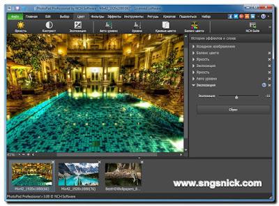 PhotoPad Image Editor Pro 3.12 - Настройка экспозиции