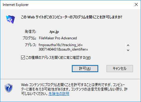 ブラウザから表示される FileMaker プログラムの実行許可を求めるダイアログ