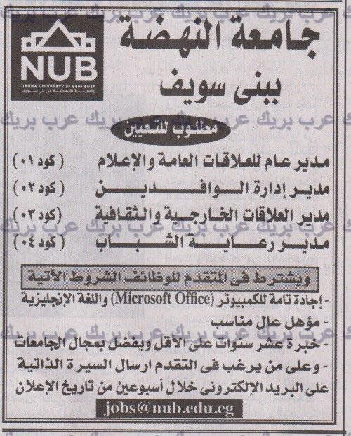 وظائف خالية فى جامعة النهضة ببنى سويف 2018