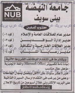 وظائف شاغرة فى جامعة النهضة ببنى سويف 2018