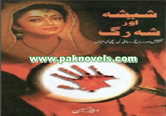 Sheesha Aur Shah Rag By Dabir Hussain Rizvi