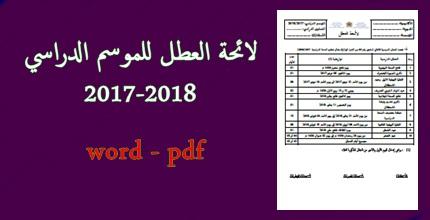لائحة العطل للموسم الدراسي 2017-2018