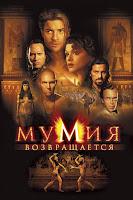 Мумия возвращается фильм 2001
