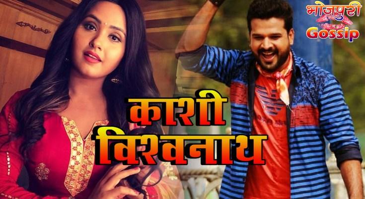 Ritesh Pandey and Kajal Raghwani film Kashi Vishwanath Wiki, Poster, Release date, Songs list