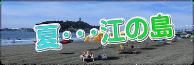 夏・・・江の島