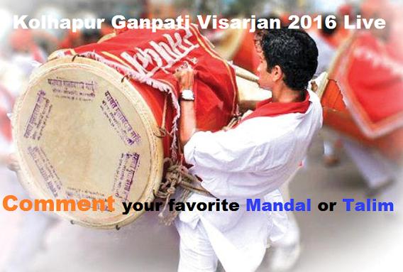 Kolhapur Ganpati Visarjan 2016
