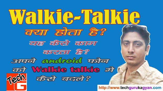 walkie-talkie-kya-hota-hai-aur-yah-kaise-kaam-karta-hai