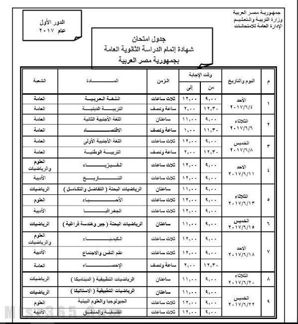 جدول امتحان الثانوية العامة الدور الأول للعام الدراسي 2016-2017