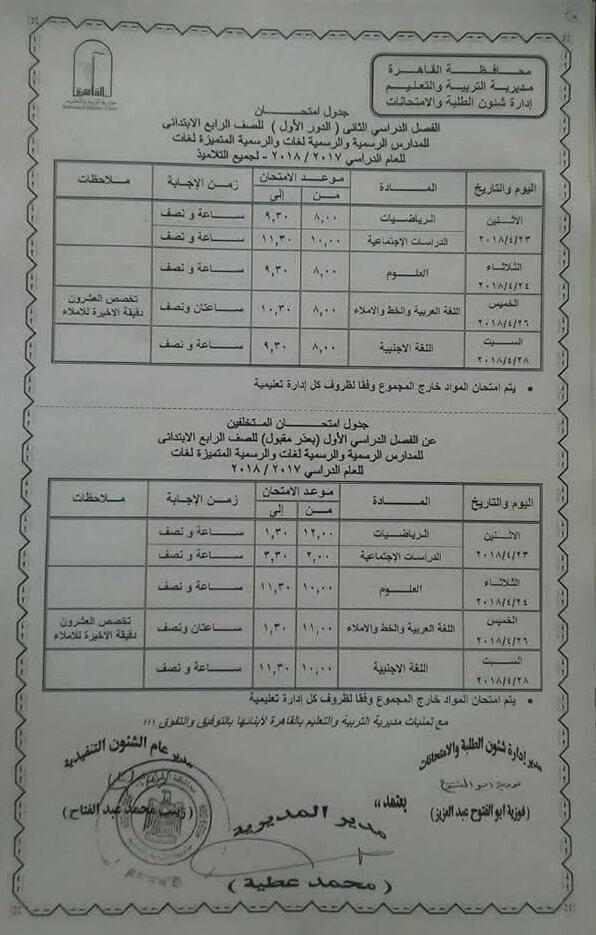جدول امتحانات الصف الرابع الابتدائي 2018 الترم الاول محافظة القاهرة
