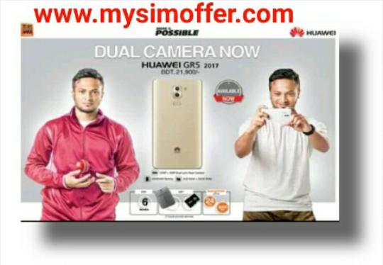 banglalink 30gb free net, bl 30gb free with Huawi GR5, 2400 minute talktime,  Huawi GR5 market price 2017 in bd, বাংলালিংক ৩০জিবি ফ্রী ইন্টারনেট, ২৪০০ মিনিট টকটাইম,