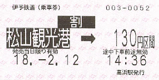 伊予鉄道バス連絡乗車券