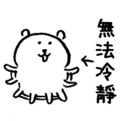 joke bear2(tw)