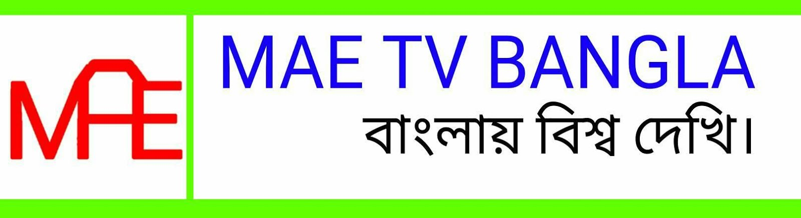 MAE TV BANGLA