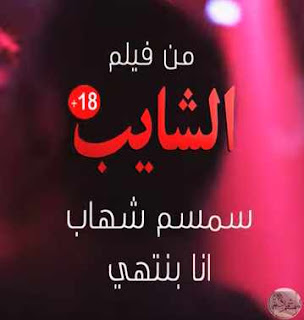 سمسم شهاب 2017