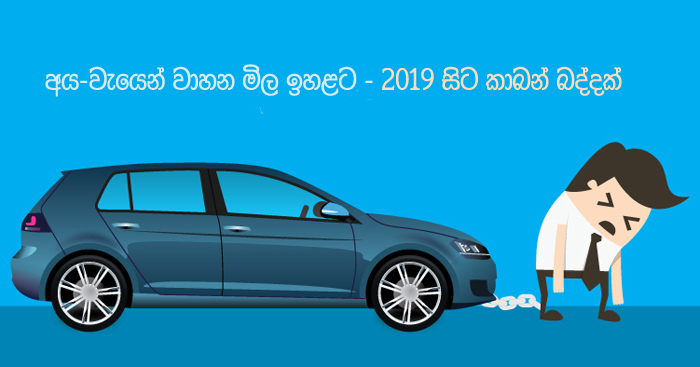 https://www.gossiplankanews.com/2019/01/2019-vehicle-price-hike-tax.html#more