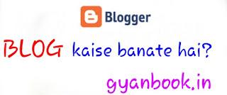 blog website kaise banate hai?