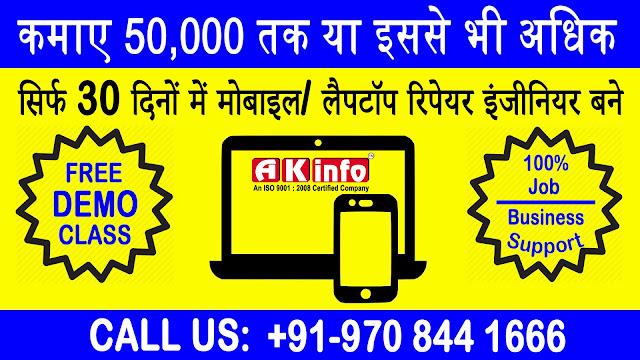 Mobile Repairing training course delhi