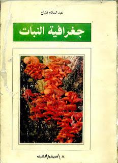 كتب, الجغرافية الطبيعية, البيوجغرافيا, جغرافية النبات Biogéographie henri elhai عبد السلام تشاح جمال شعوان