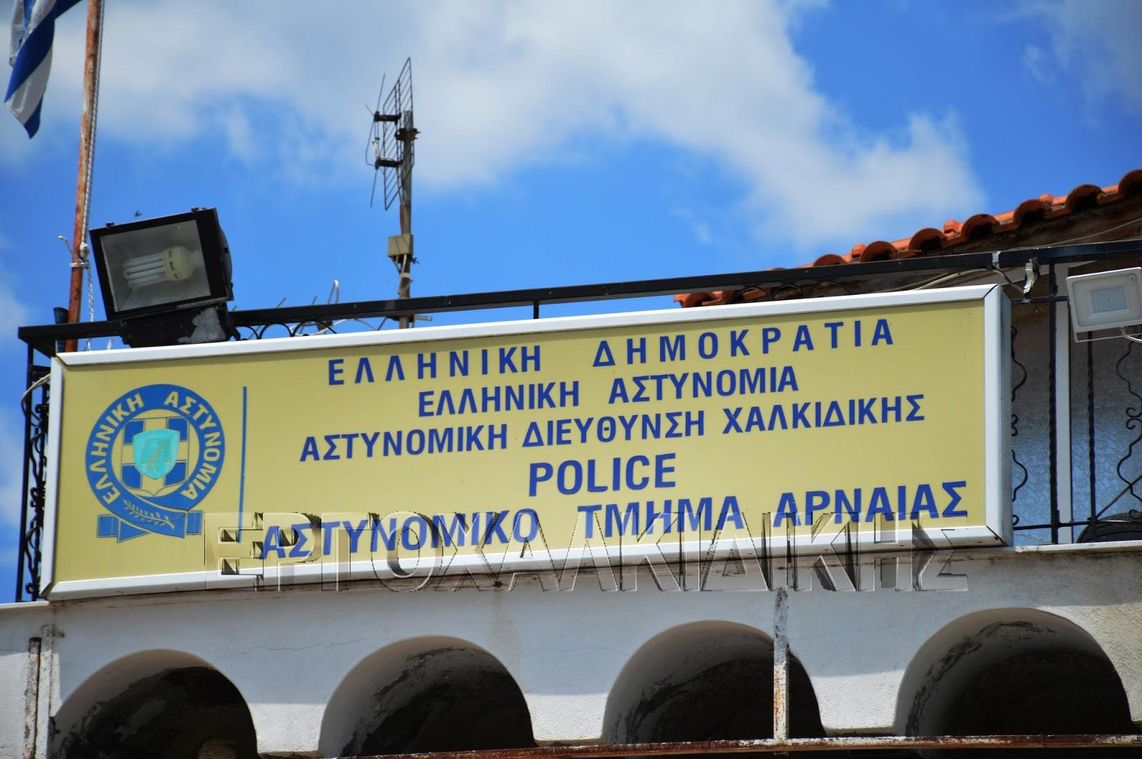 Ακόμη μια επιτυχία των αστυνομικών του Α.Τ. Αρναίας