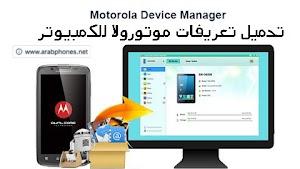 تحميل وتثبيت تعريفات موتورولا Motorola USB Drivers