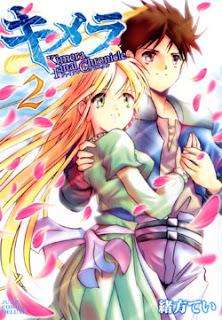 キメラ ファイナルクロニクル 第01-02巻 [Kimera: Final Chronicle Vol 01-02]
