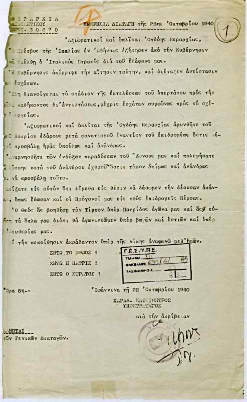 1940-10-28-Katsimitros-diatagi.jpg