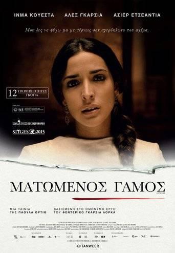 The Bride (2015) ταινιες online seires xrysoi greek subs