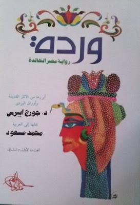 وردة , رواية مصر الخالدة , pdf
