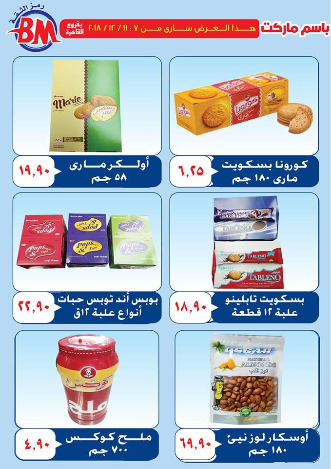 عروض باسم ماركت مصر الجديدة من 7 ديسمبر حتى 11 ديسمبر 2018