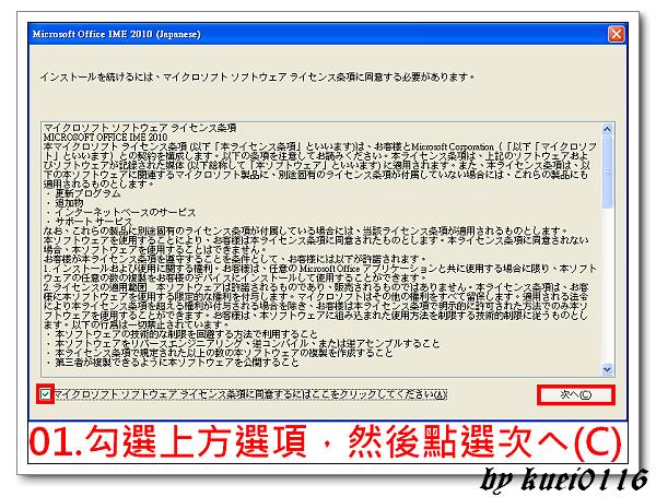 微軟日文輸入法2010官方版