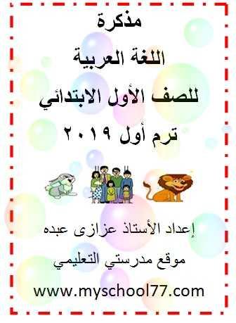 أول مذكرة لغة عربية للصف الأول الابتدائي ترم أول 2019 مستر عزازى عبده