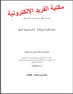 تحميل كتاب ميكانيكا الموائع pdf